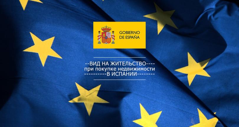 Вид на жительство при покупке недвижимости в Испании