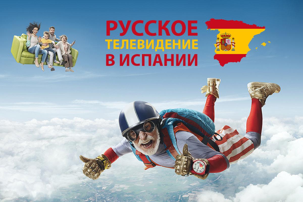 русское спутниковое телевидение в испании